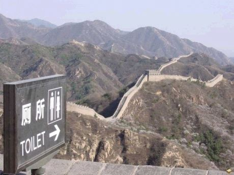 Toilet in Great Wall